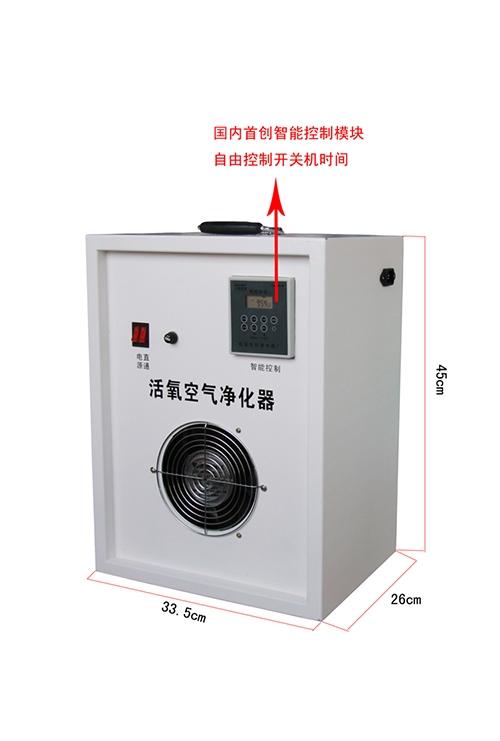活氧空气净化器